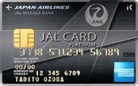 JAL アメリカン・エキスプレス ・カード(プラチナ)