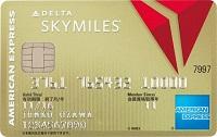 デルタ スカイマイル アメリカン・エキスプレス・カード(ゴールド)