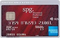 スターウッド プリファードゲスト アメリカン・エキスプレス・カード