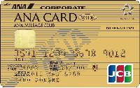 ANA JCB 法人カード(ワイドゴールド)