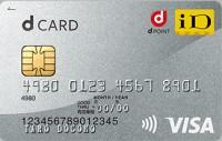 dカード (旧DCMX)