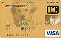 DCカード 日本盲導犬協会ゴールドカード