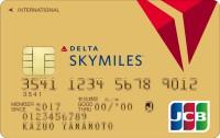 デルタ スカイマイルJCBカード (ゴールドカード)