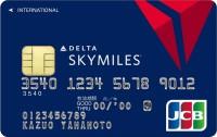 デルタ スカイマイルJCBカード (一般カード)