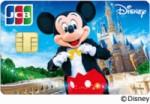 ディズニー★JCBカード(一般カード)