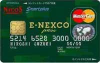 高速人CARD E-NEXCO pass