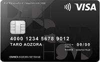 GMOあおぞらネット銀行Visaデビット付きキャッシュカード