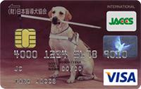 ジャックス 日本盲導犬協会カード