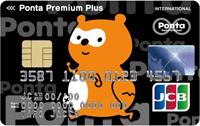 Ponta Premium Plus (ポンタプレミアムプラス)