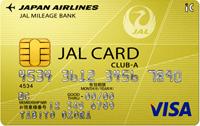 JAL・VISAカード/JAL・MasterCard CLUB-Aカード