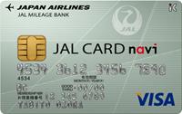JALカード navi (JAL・VISAカード/JAL・MasterCard)