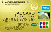 JALカード Suica  CLUB-Aカード