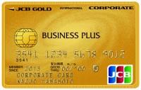 JCB ビジネスプラス法人カード(ゴールド)