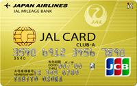 JCB・JAL CLUB-Aカード
