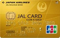 JCB・JAL  CLUB-A ゴールドカード