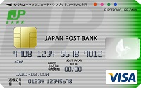 JP BANK VISAカード/マスターカード