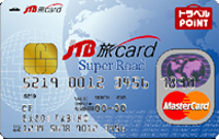 JTB旅カード Master Card/VISA スーパーロード
