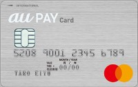 au PAY カード(au WALLET クレジットカード)