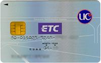 法人ETCカード UC
