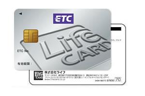 ライフ・ETCカード