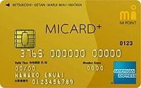 MICARD+ GOLD(エムアイカードプラス ゴールド)
