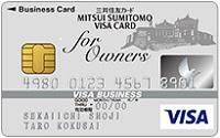 三井住友Visaビジネスカード for Owners クラシック