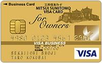 三井住友Visaビジネスカード for Owners ゴールド