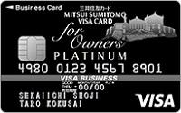 三井住友Visaビジネスカード for Owners プラチナ