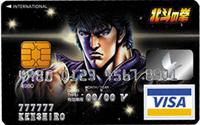 北斗の拳VISAカード
