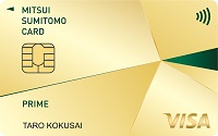 三井住友VISAプライムゴールドカード