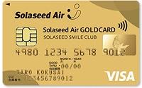 Solaseed Air ゴールドカード