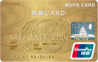 MUFGカード 銀聯カード