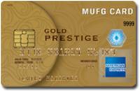 MUFGカード・ゴールド・プレステージ・アメリカン・エキスプレス・カード