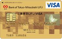三菱東京UFJ-VISA(ゴールド)