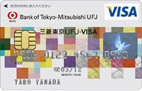 三菱東京UFJ-VISA(一般)