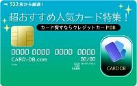 IYOCA DCカード