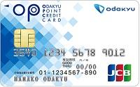 小田急ポイントカード OPクレジット JCB
