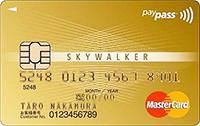 SkyWalkerゴールドカード