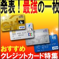 おすすめクレジットカード特集