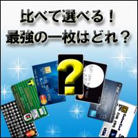 クレジットカードランキング第1位は?