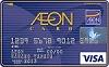 イオンカード (AEON CARD)