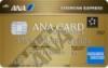 ANAアメリカン・エキスプレゴールドカード