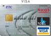 NICOSロードネットETCカード