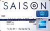 セゾンカードインターナショナル アメリカン・エキスプレス・カード