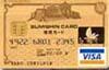 住信VISAヤングゴールドカード20s