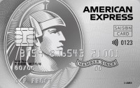 セゾン プラチナ・アメリカン・エキスプレス・カード