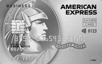 セゾン プラチナ・ビジネス・アメリカン・エキスプレス・カード