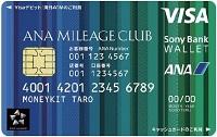 ANA マイレージクラブ / Sony Bank WALLET