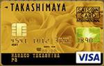 タカシマヤ(高島屋)ゴールドカード
