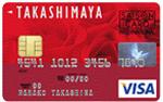 タカシマヤ(高島屋)カード